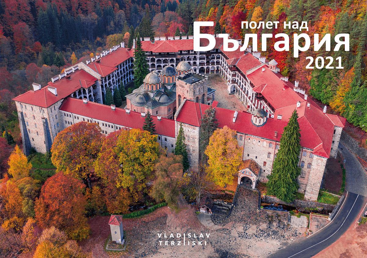 настолен календар 2021 Полет над България Владислав Терзийски