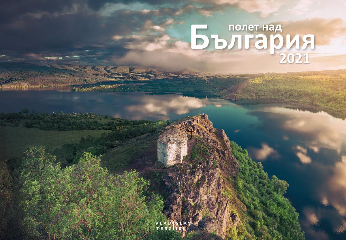 календар 2021 Полет над България